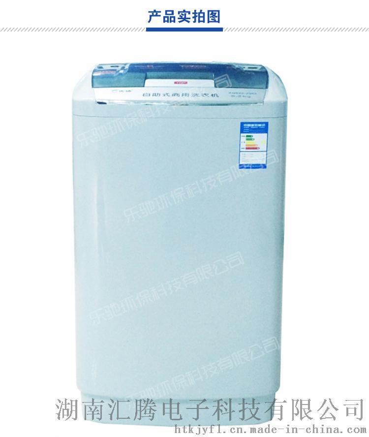 乐洁XQB62-2062洗衣机(乐驰)_08.jpg
