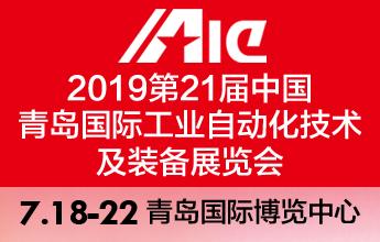 21届青岛国际工业自动化技术及装备展览会