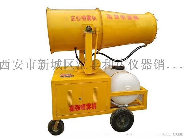 西安哪里有卖雾炮机除尘雾炮机13891913067760368412