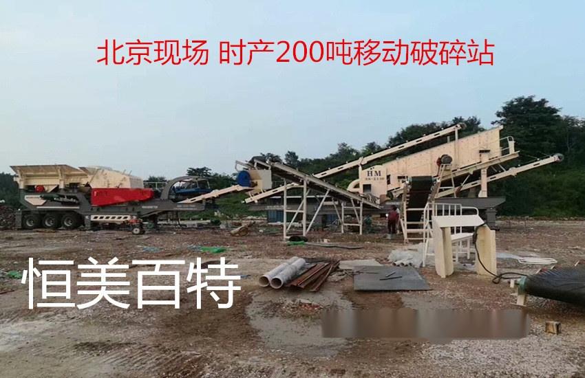 北京建筑垃圾拆解破碎再生处理站 恒美百特移动破碎机86628082