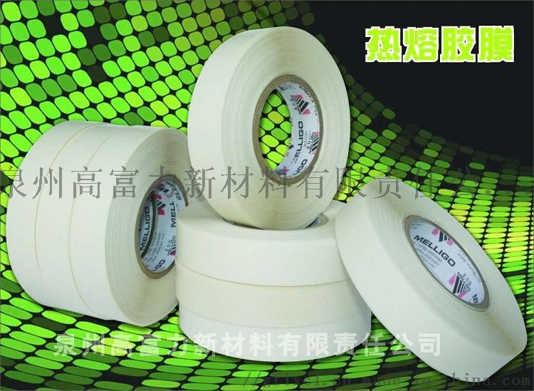 供应TPU薄膜 tpu热熔胶膜 高透气性透明膜93958365