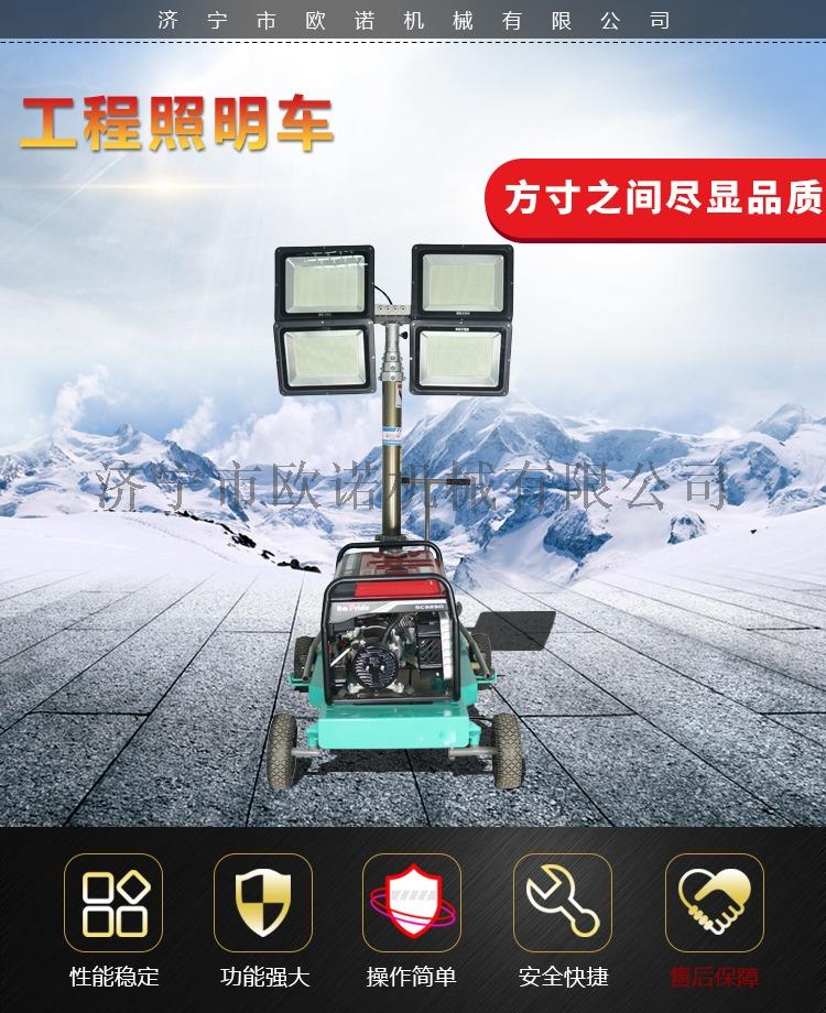 1-工程照明车海报1.jpg