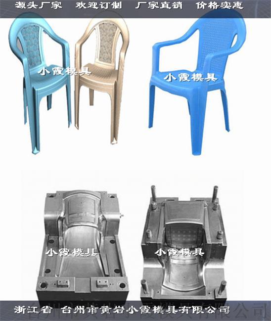 塑膠椅模具0 (21).jpg