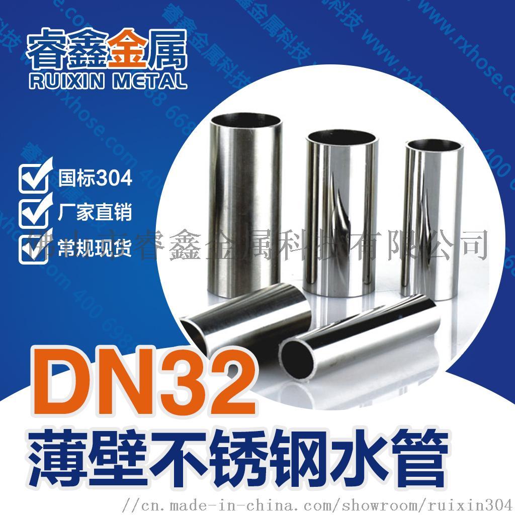 old_dn32薄壁不鏽鋼水管.jpg