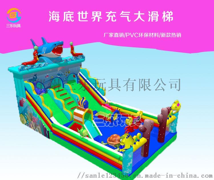 海底世界充气大滑梯SL-5.jpg