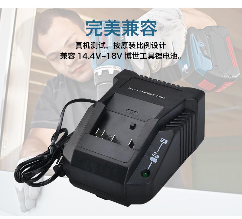 博世充电器ET-BC660-18V_06.jpg