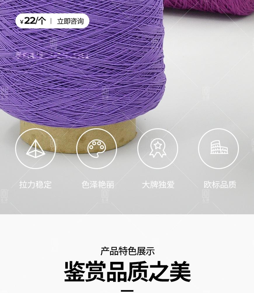 840D-140D-氨纶锦纶橡筋线-_02.jpg