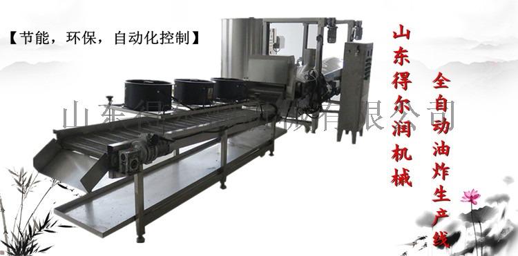 青岛裹浆地瓜条油炸机设备 QD黄金地瓜条油炸生产线56425412