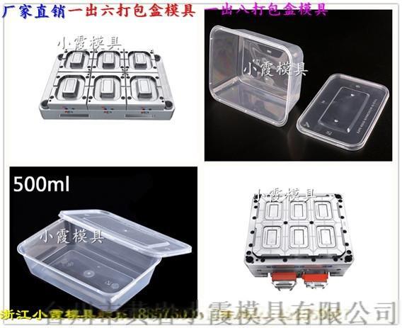 一次性塑料打包盒模具厂家 (108).jpg