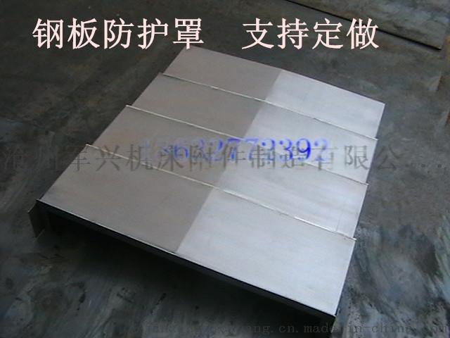 伸縮式機牀防護罩鋼板防護罩導軌防護罩生產廠家792742732