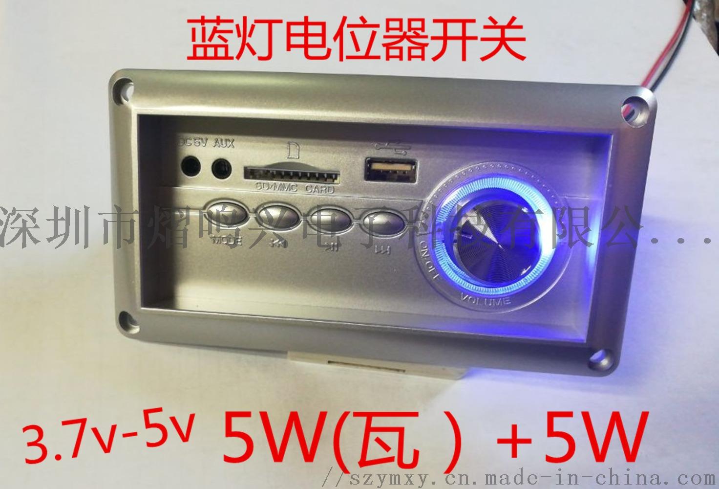 充電輸出雙USB傢俱沙發面板播放器音響配件套件藍牙牀頭櫃音響播放器智慧家方案807756485