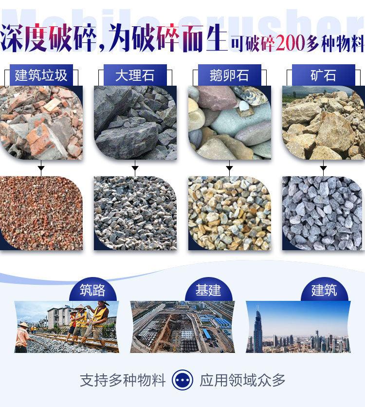 移動式礦石粉碎機 北京建築垃圾破碎處理設備廠家94753052