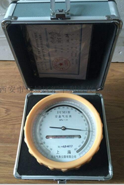 西安DYM3空盒气压表,空盒气压计791976935