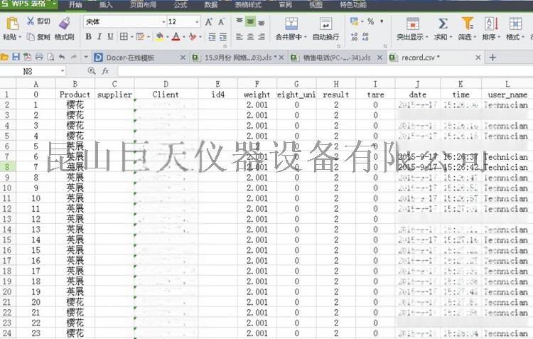 條碼掃描表格.jpg