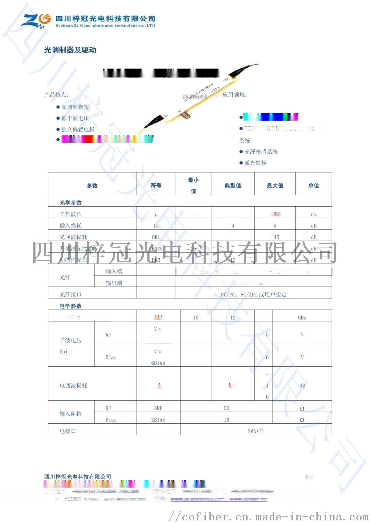 10G系列1550nm电光强度调制器1.jpg
