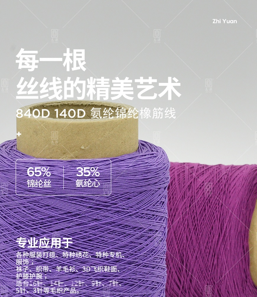 840D-140D-氨纶锦纶橡筋线-_01.jpg