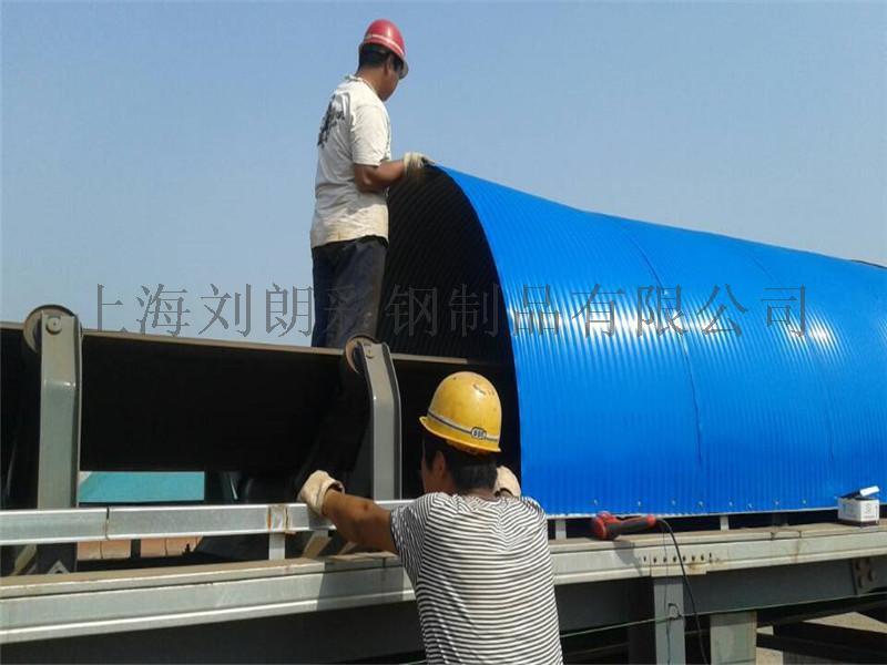 供应输送机防雨罩、厂家直销皮带机防雨罩741107792