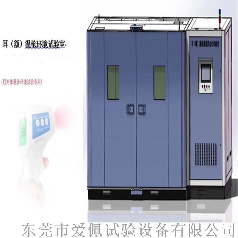 口罩耐湿度试验箱906977125