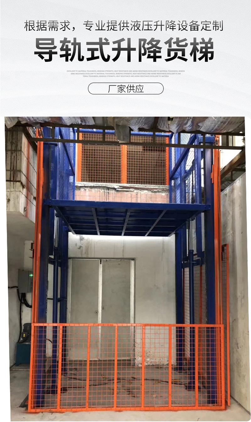 厂家定制导轨式升降货梯 货物运输升降平台119832872