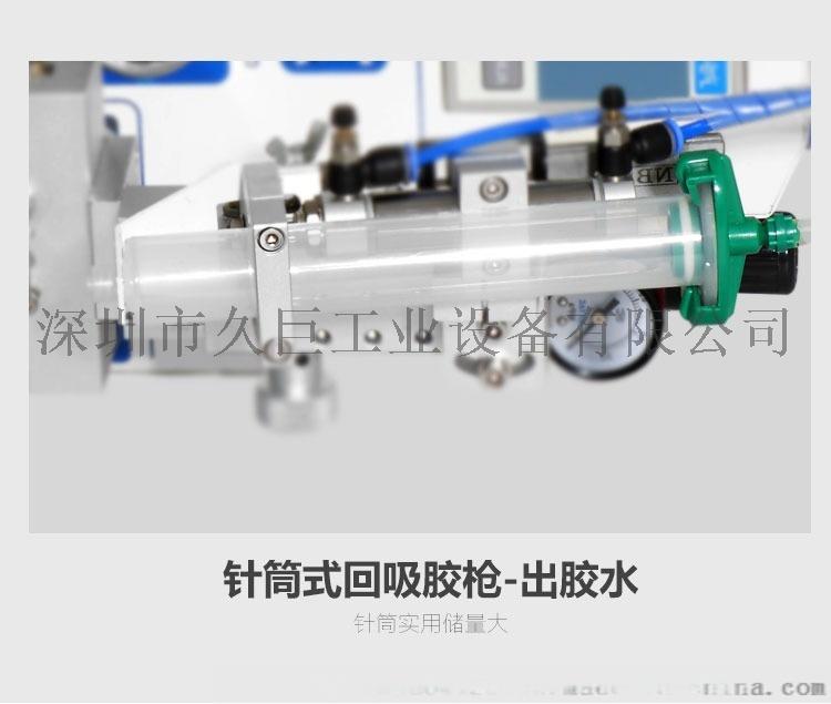 圆形点胶机DD3-详情恢复的-恢复的_12.jpg