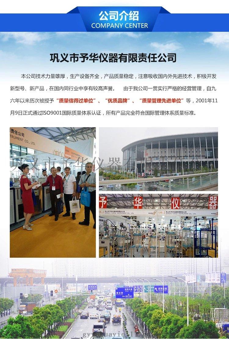 有機合成裝置 鞏義予華儀器製造商銷售熱線43089582