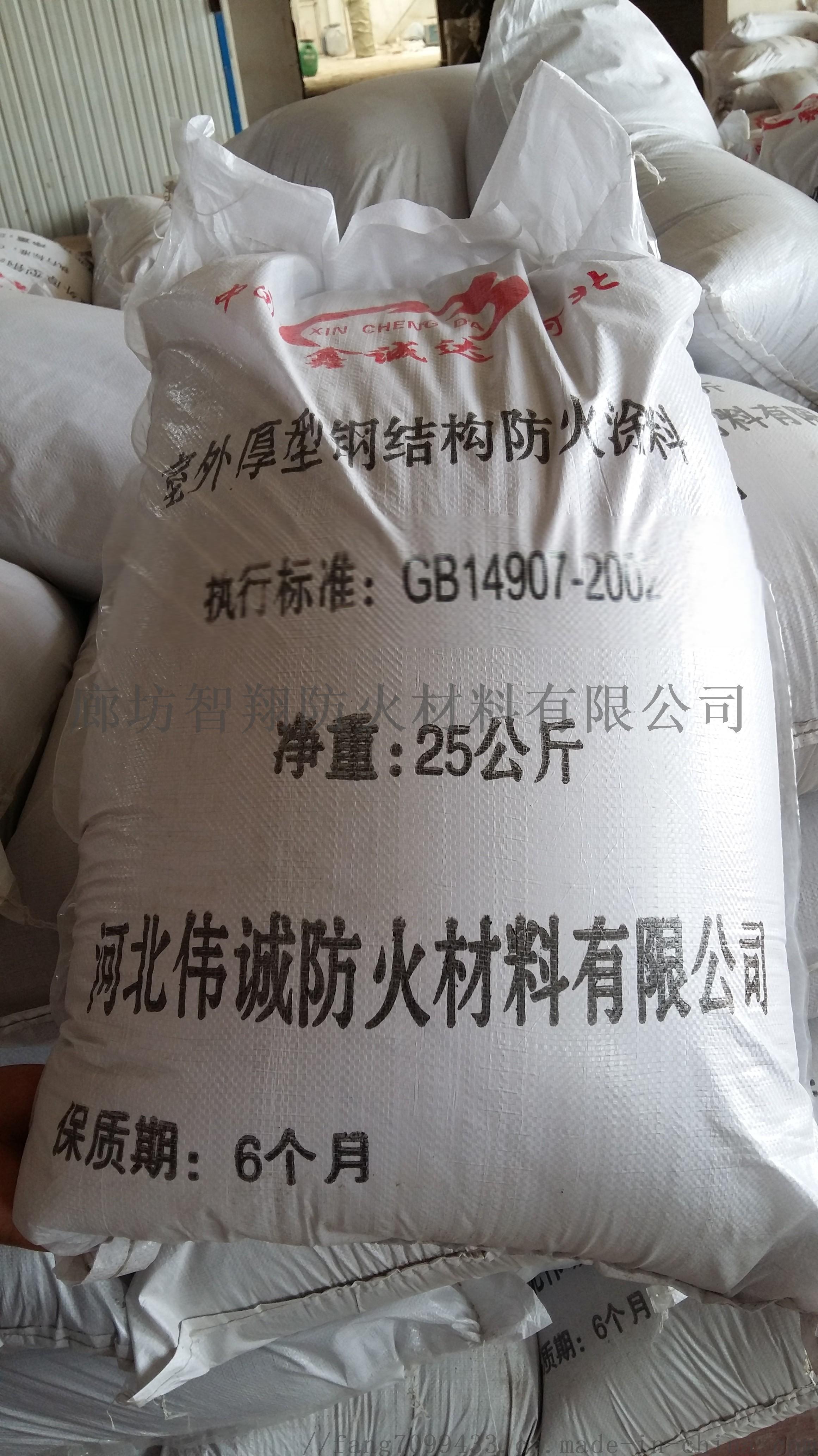 厚型粉末狀鋼結構防火塗料 滄州鋼結構防火塗料70096922