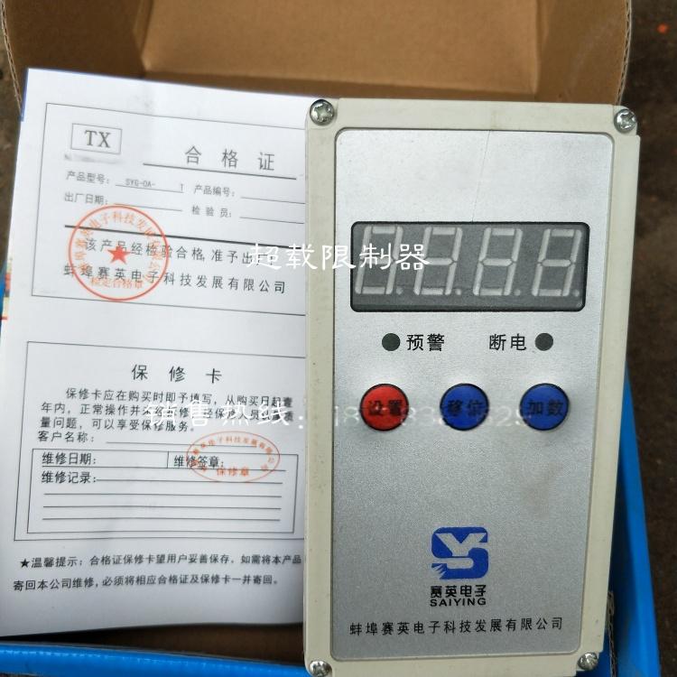 單樑超載限制器  SYG-OA (3)