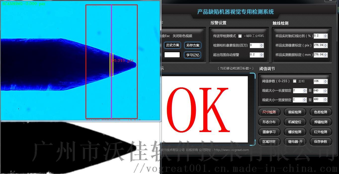 尺寸-外径测量2.JPG