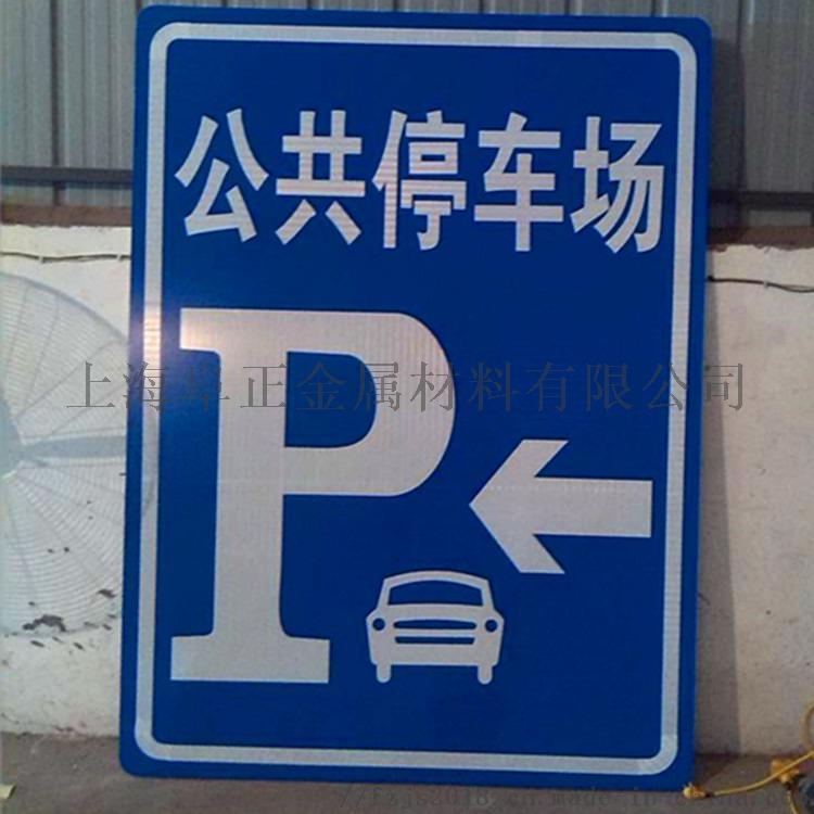 停车场标志牌定制厂家801579125