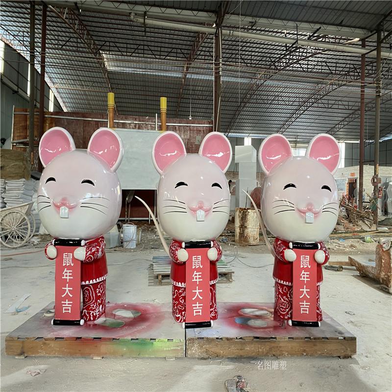 玻璃鋼卡通鼠雕塑 鼠年大吉造型雕塑830295732