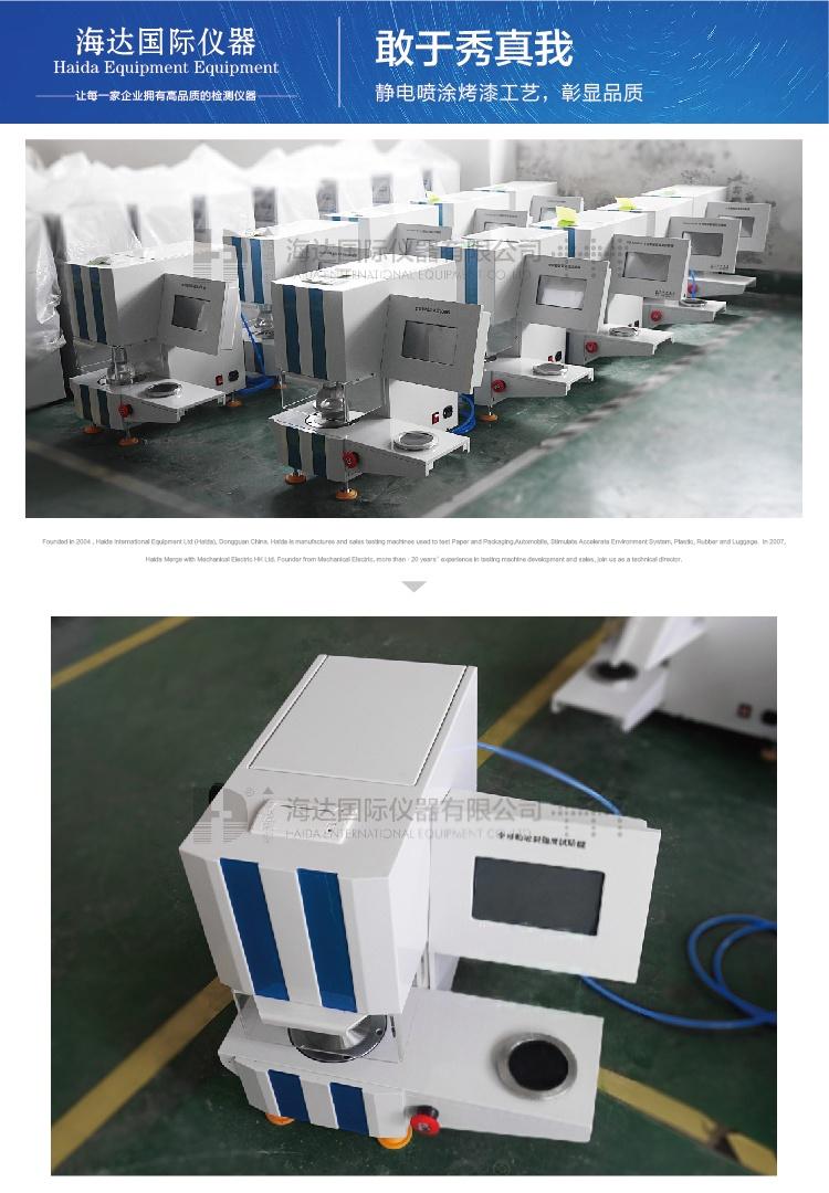 HD-A504-B全自动破裂强度试验机-05_02.jpg