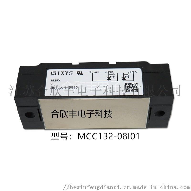 可控硅模块原厂直销IXYS快恢复二极管,现货直销134706045