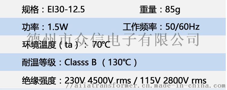 EI3012.5/1.5VA低频PCB灌封变压器121417602