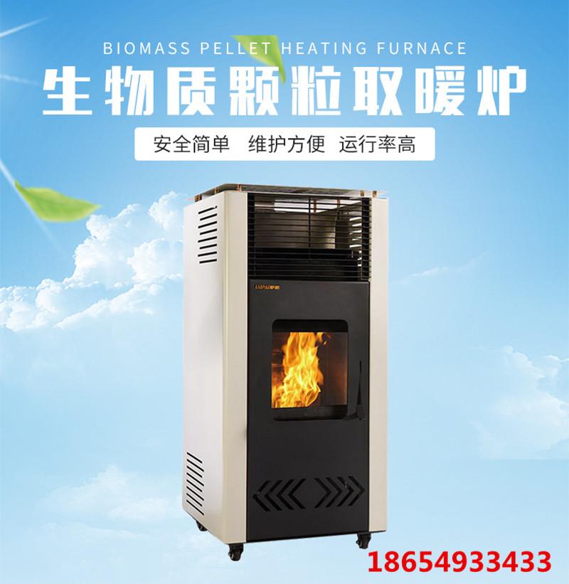 比天然气取暖便宜的炉子 环保颗粒取暖炉价格109151842