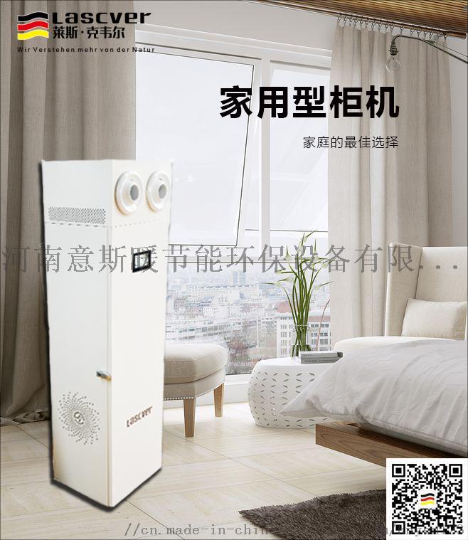 莱斯·克韦尔新风壁挂机智能家用柜机限时促销中107326835