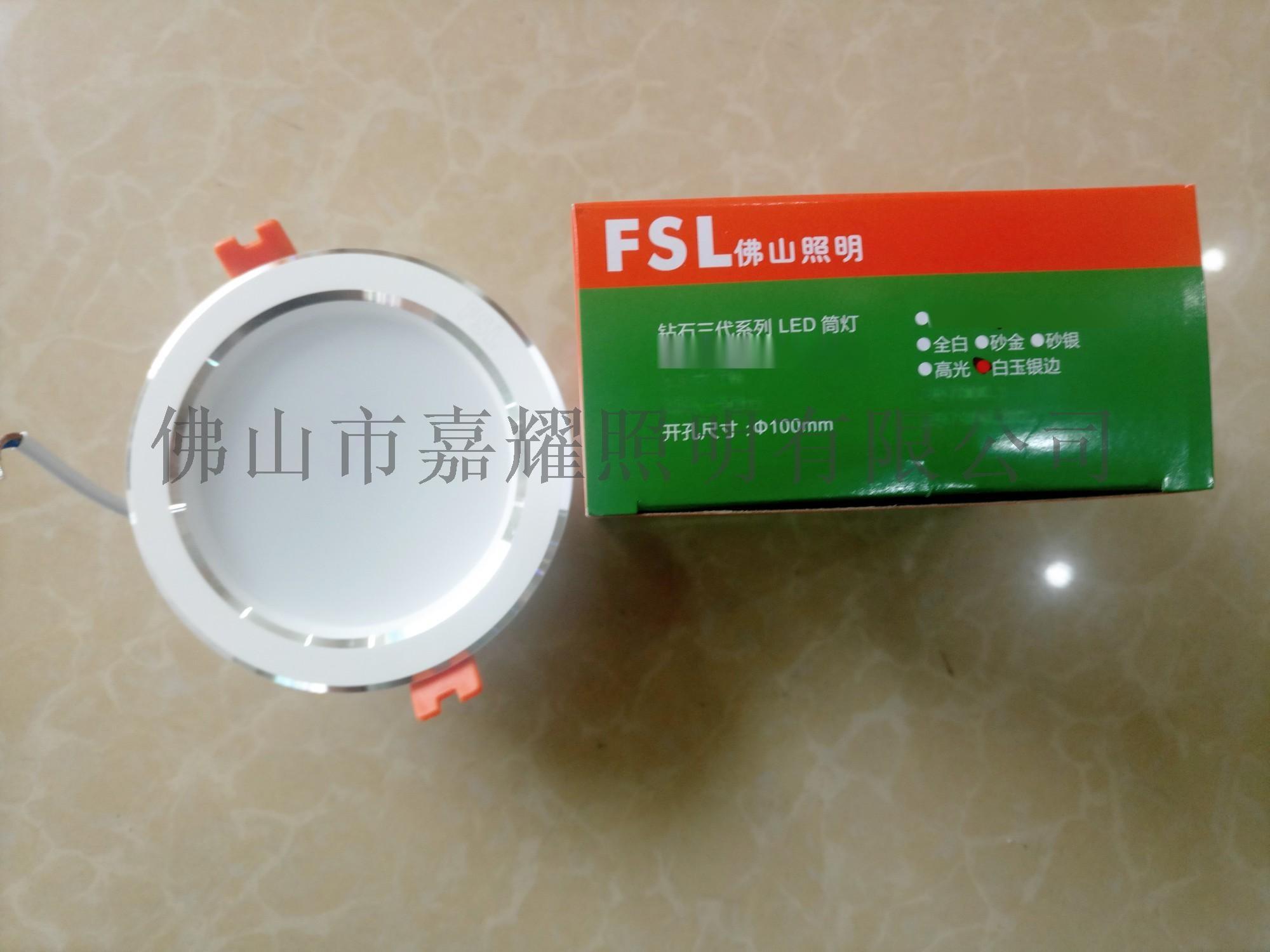 佛山照明钻石三代LED筒灯3.jpg