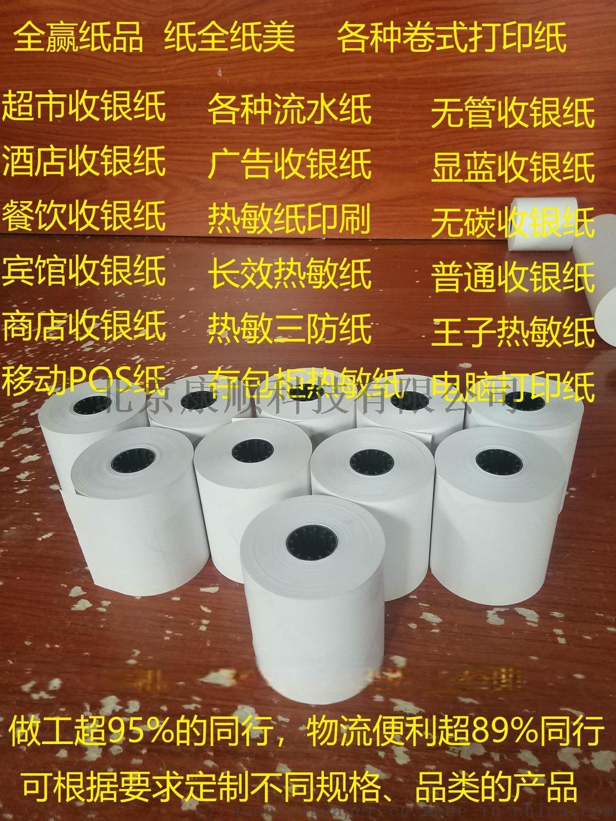 热敏打印纸80mm,各种热敏纸定制,收银纸工厂71857692