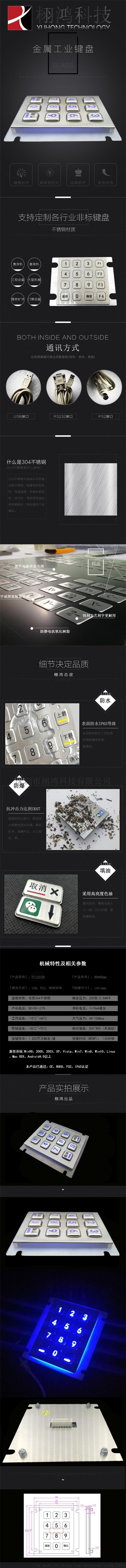 專業定製金屬工業鍵盤88047725