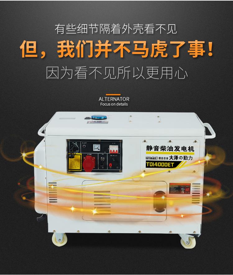 广播车用小型10千瓦静音柴油发电机82840352