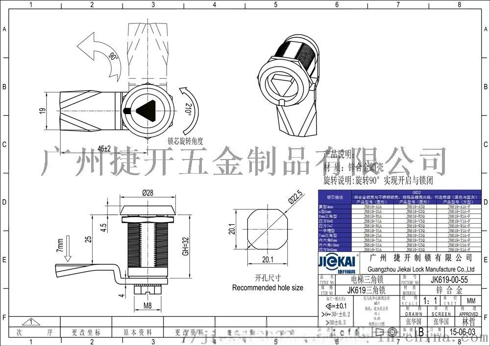 JK619三角锁(改).jpg