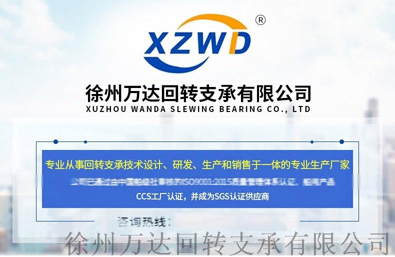 回转支承 转盘轴承--徐州万达回转支承有限公司134923375
