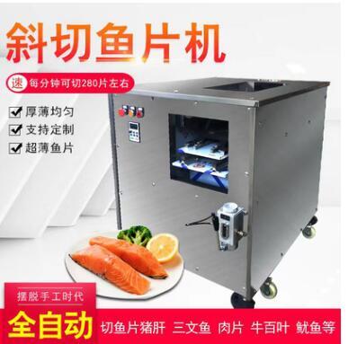 全自动鱼肉切片机.jpg