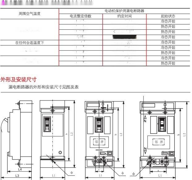 DZ15LE-40/2901 漏电断路器85305445