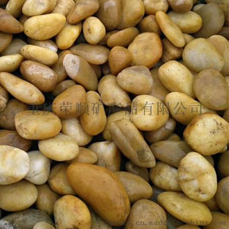 黄色鹅卵石