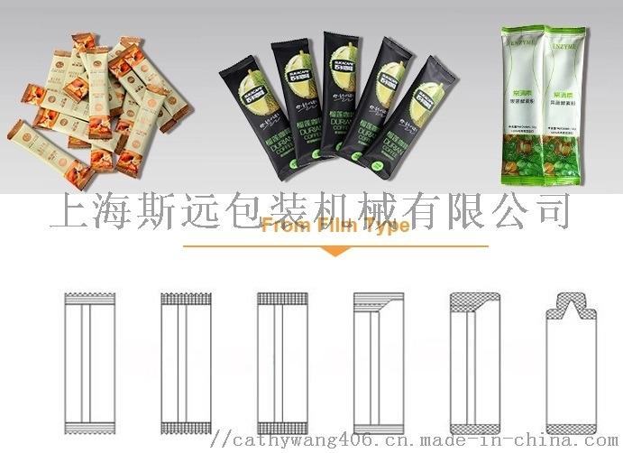 奶茶粉抹茶粉全自動包裝機 代餐粉藥粉定量包裝機813552205