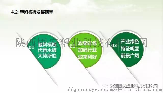 河南中空塑料模板招商代理100314085
