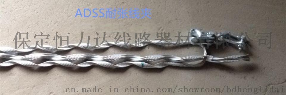 ADSS耐张线夹 专业生产厂家767795745