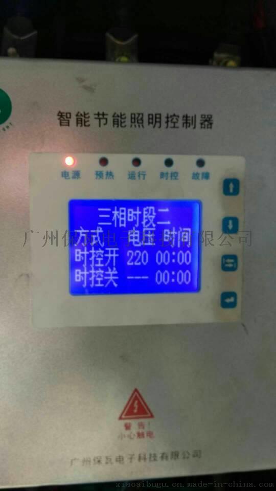 AIXN-200A智能照明节能控制器67633365