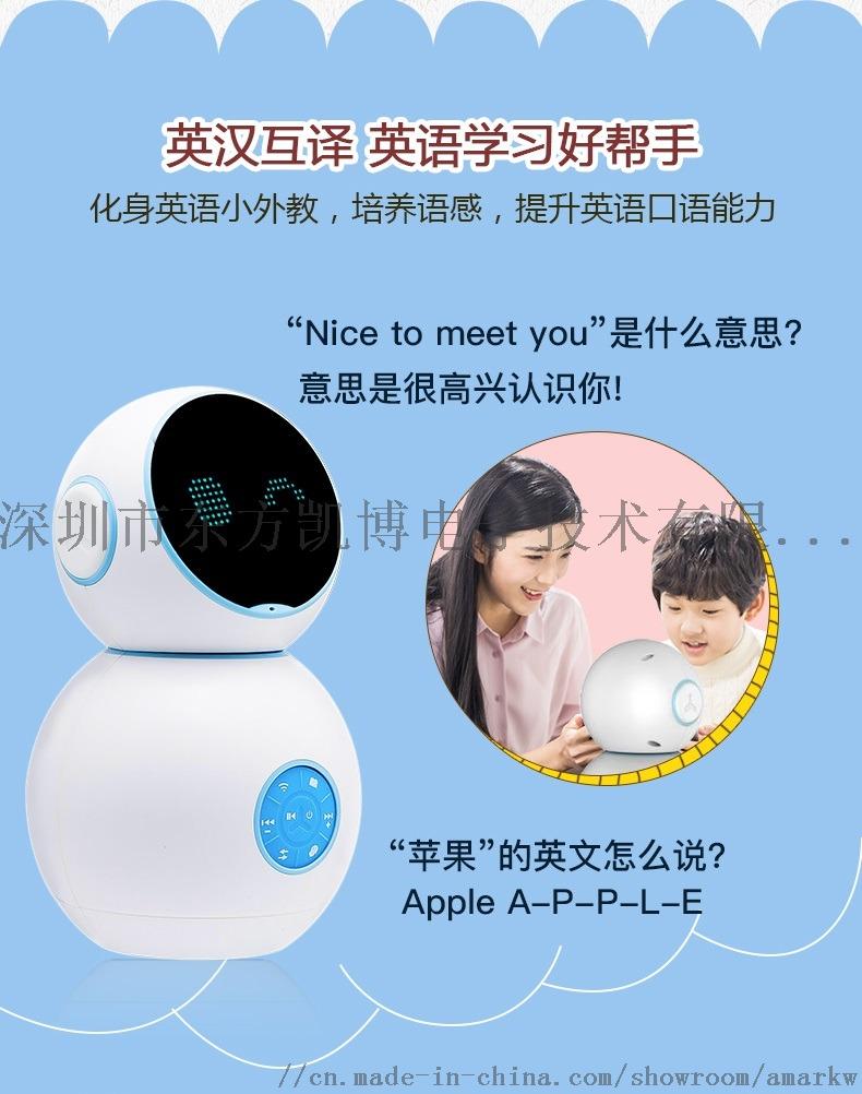 童智伴智能学习早教教育机器人,科大讯飞小帅机器人760969692