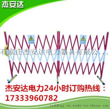 JAD-绝缘片式安全围栏生产厂家58827865